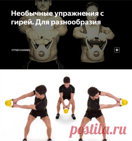 Необычные упражнения с гирей. Для разнообразия | fitnechannel | Яндекс Дзен