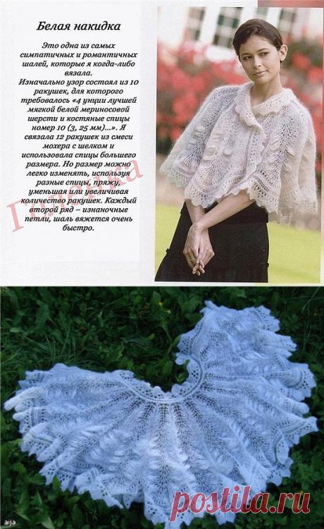 Накидка и шали. Схемки. | Вязание для женщин спицами. Схемы вязания спицами