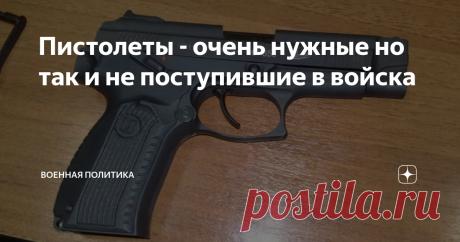 Пистолеты - очень нужные но так и не поступившие в войска С начала 1990-х в России остро встала проблема замены в Вооруженных силах и МВД пистолета Макарова (ПМ) и автоматического пистолета Стечкина (АПС). Основной проблемой этих пистолетов является слабый патрон 9×18. Первыми образцами новых пистолетов для армии и силовых структур были пистолеты: - Пистолет Ярыгина «Грач» (2003г) под патрон 9×19 в 2011 году был налажен массовый выпуск ПЯ для армии РФ. - ГШ-18 (2001г) под ...