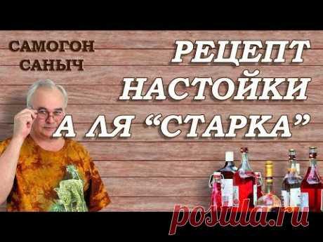 РЕЦЕПТЫ домашних НАСТОЕК . РЕКОМЕНДУЮ - а ля СТАРКА! / Самогон Саныч