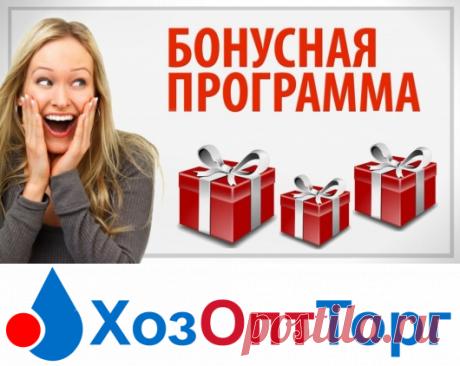 Получите скидку! Бонусная программа от reg ru