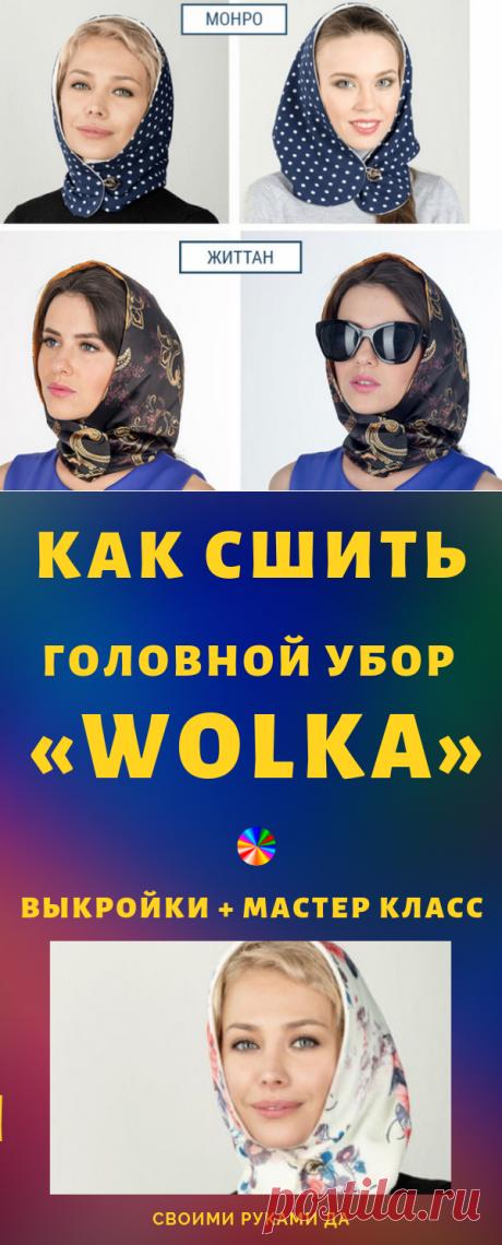 Головной убор «WOLKA»: новый тренд... Предлагаю вашему вниманию очень любопытную модель головного убора!