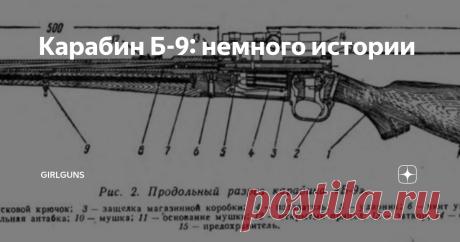 """Карабин Б-9: немного истории Статья М.Н. Блюма из журнала Охота и охотничье хозяйство"""" за апрель 1956 года.   Для промысловых и любительских охот на крупного зверя (лось, кабан, медведь и т.д) требуется специальное нарезное оружие.   Основное требование, предъявляемое к такому оружию и боеприпасам для него, заключается в обеспечении максимального убойного действия пули и точности стрельбы на дистанции до 400 м.  Охотнику-зверовику часто приходится иметь дело с опасным звер..."""