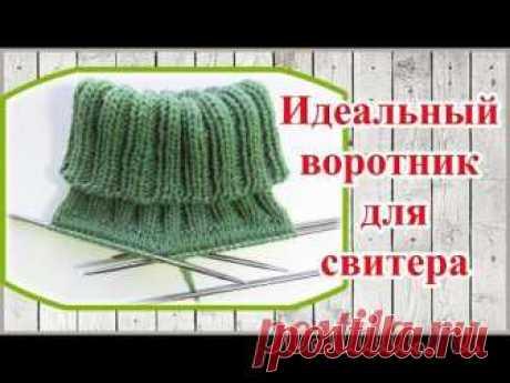 Идеальный воротник для свитера..