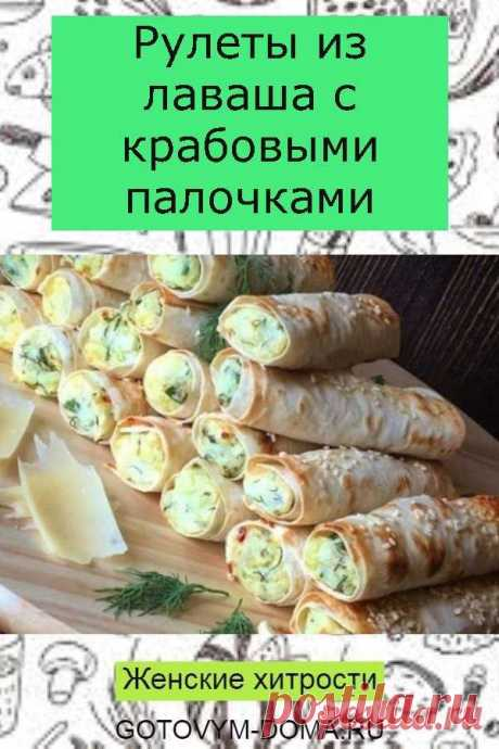 Rolls from an unleavened wheat cake with crabsticks