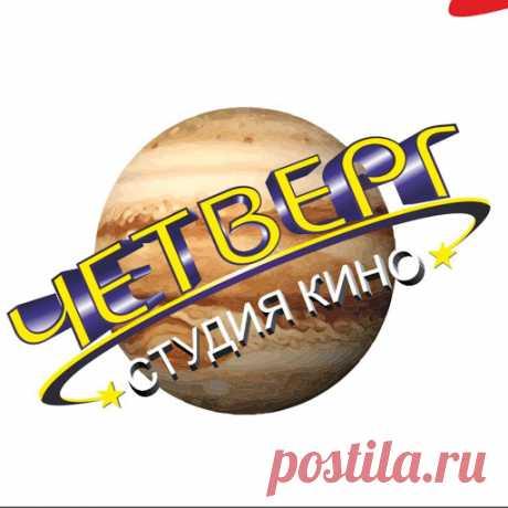 Студия Кино ЧЕТВЕРГ