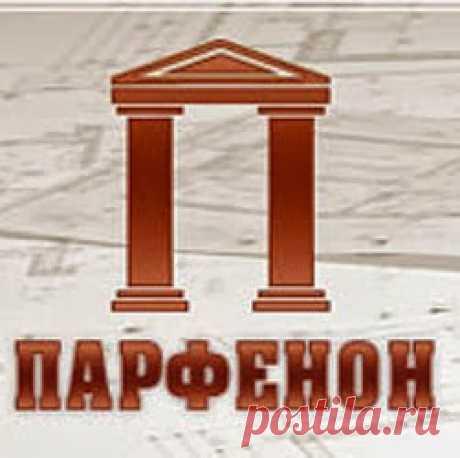 ПАРФЕНОН - проекты домов и коттеджей