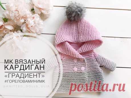 Вязаные Интерьерные Куклы