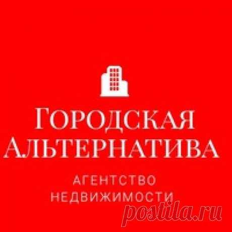 Городская Альтернатива