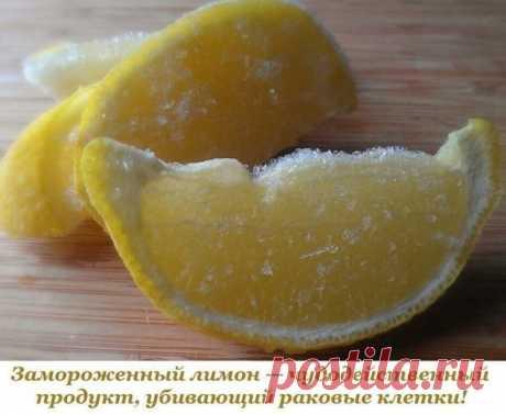 Замороженный лимон — чудодейственный продукт, убивающий раковые клетки! Лимон — чудодейственный продукт, убивающий раковые клетки. Он в десять тысяч раз сильнее, чем химиотерапия. Лимонная кожура содержит в 5-10 раз больше витаминов, чем сок лимона, и бороться с токсинами в организме. Поместите промытый лимон в морозильную камеру вашего холодильника. После того, как лимон заморожен, возьмите терку, натрите весь лимон (не нужно чистить его) и посыпьте им ваши блюда. Посыпай...