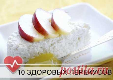 НИЗКОКАЛОРИЙНЫЙ ПЕРЕКУС: 10 РЕЦЕПТОВ.  Первый рецепт - это творог с медом, который является отличным десертом, содержащий низкий процент калорий. Творог с медом подойдет как для перекуса дома, в то время, когда не очень хочется что-то готовить, так и для перекуса на работе, в школе и т.д. Для приготовления этого рецепта понадобятся: творог и мед (2 ч. л.). Рецепт приготовления довольно простой. Необходимо все ингредиенты смешать и полезный и вкусный перекус готов.  Второй ...
