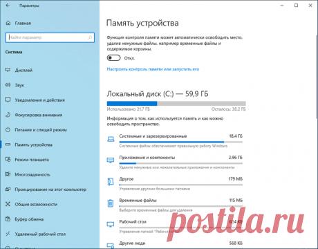Отключаем зарезервированное хранилище Windows 10