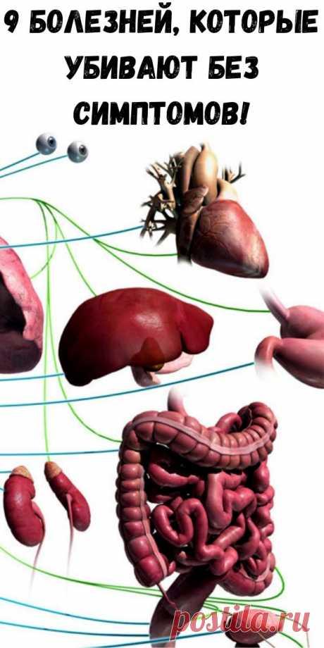 9 болезней, которые убивают без симптомов! - Советы на каждый день