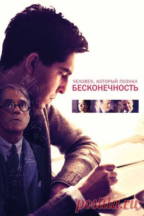Человек, который познал бесконечность (2015) Фильм рассказывает о жизни известного индийского математика-самоучки Сриниваса Рамануджана.