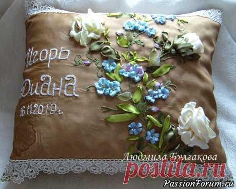 """Декоративная подушка """"Розы и незабудки"""" - запись пользователя ludochka (Людмила) в сообществе Вышивка в категории Вышивка лентами В моём саду! Как взор прельщали мой! Как я молил весенние морозы Не трогать их холодною рукой! Как я берёг, как я лелеял младость Моих цветов заветных, дорогих; Казалось мне, в них расцветала радость, Казалось мне, любовь дышала в них. .............."""