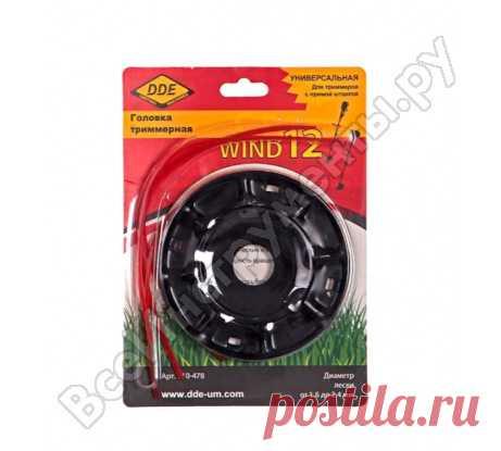 Головка триммерная Wind 12 (1.6-2.4 мм; под гайку) DDE 910-478 в Твери - цены, отзывы, доставка, гарантия, скидки