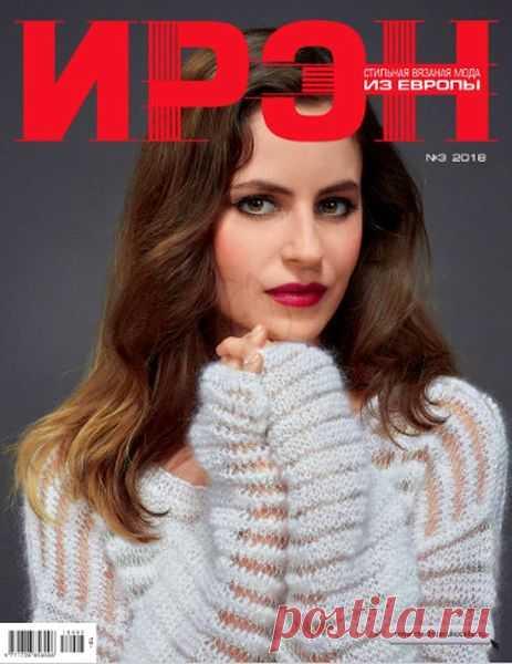 Ирэн (№3 2018) Читать и скачать журналы онлайн   Журналы по вязанию ... 3c501949e97