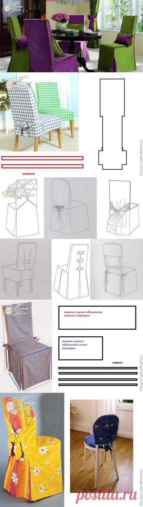 Учимся шить чехол на стул