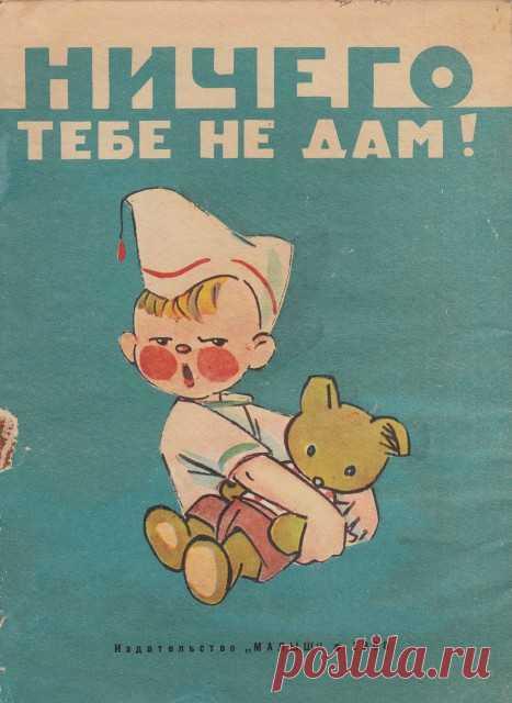 Найденова Нина Петровна. Ничего тебе не дам! 1968.