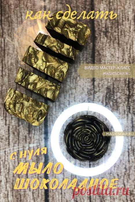 Как сварить стильное шоколадное мыло с нуля своими руками (с настоящим шоколадом и золотой верхушкой)