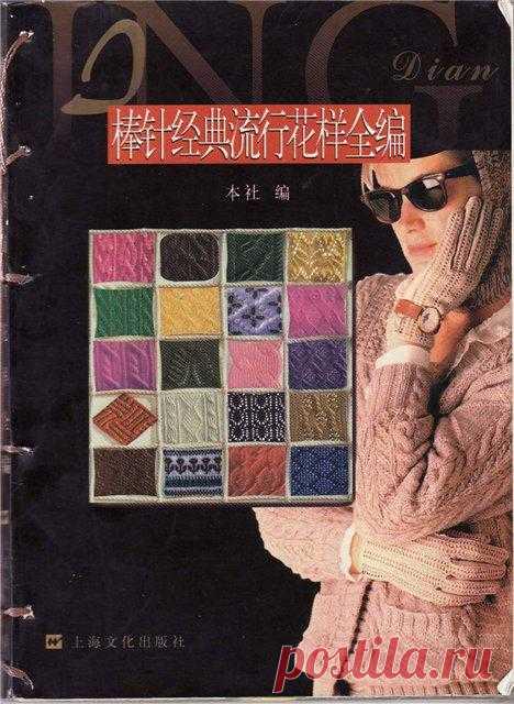 Коллекция узоров для спиц (японская/китайская).