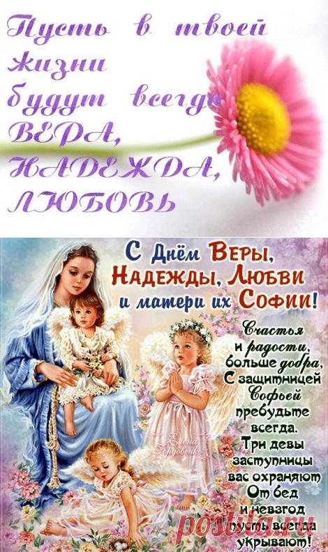 сорта поздравление любви тебе веры надежды добраться что касается