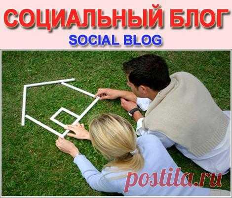 """Блог """"Без жилья"""", о неимеющих своего жилья в России (20-25% населения нашей страны) и о других социальных проблемах нашего общества."""