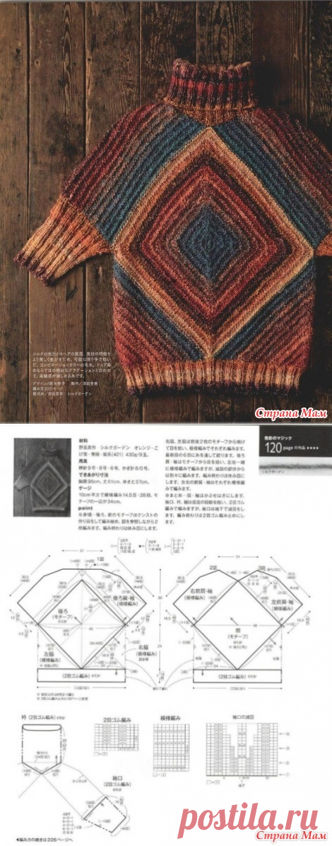 Sweater from NORO - Knitting - the Country of Mothers
