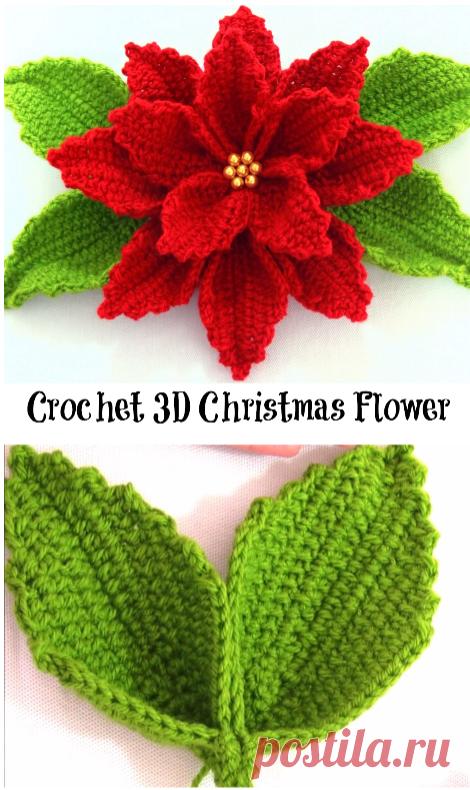 Вязание крючком 3D Рождественский цветок-Вязание крючком идеи