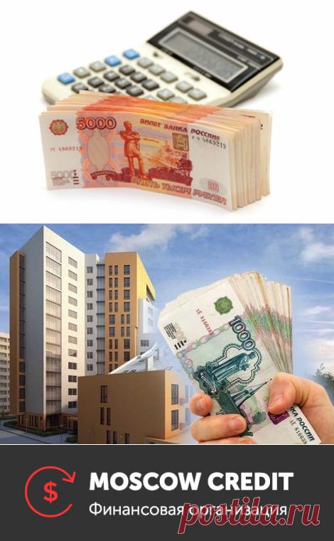 Срочный кредит под залог недвижимости в Москве без справок и поручителей