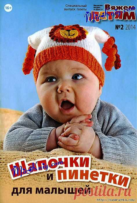 """""""Вязание: Модно и просто. Вяжем детям. №2 2014.."""
