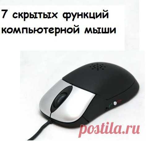 7 скрытых функций компьютерной мыши: Дневник пользователя Lenusya45 - Страна Мам