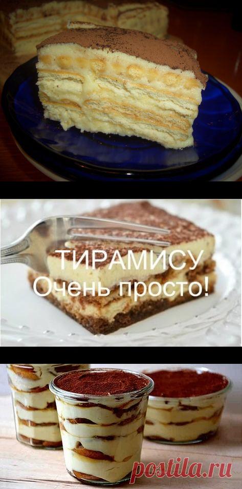 десерты без выпечки типа тирамису - Поиск в Google