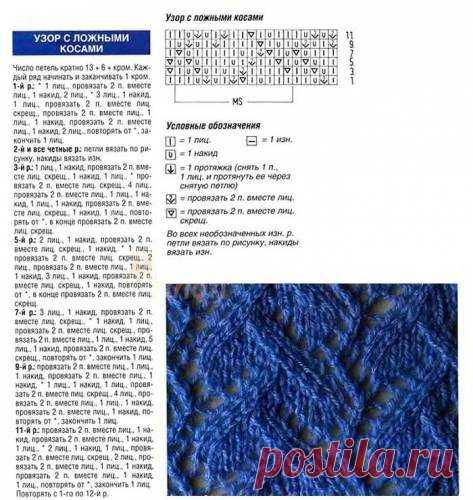 0951_Схема_узора - 16 Марта 2013 - Копилка узоров