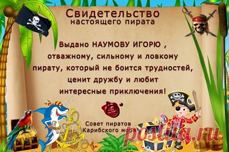 поздравления с днем рождения в пиратском стиле в стихах мужчине они решили