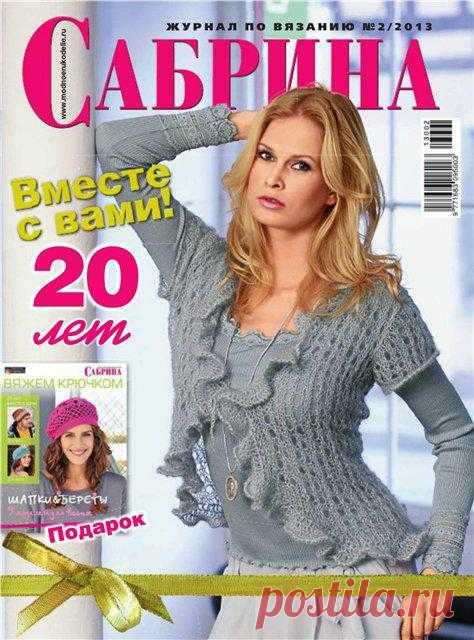 Сабрина №2/2013