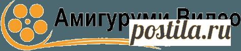 Мастер-класс фоторамка мишка Тедди - Амигуруми Видео