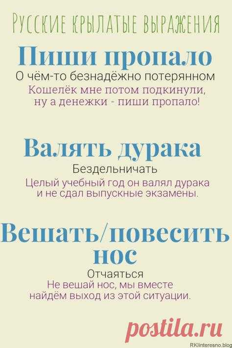 Русский язык - интересно и легко! ⋆ Сайт для изучающих и преподающих русский язык.