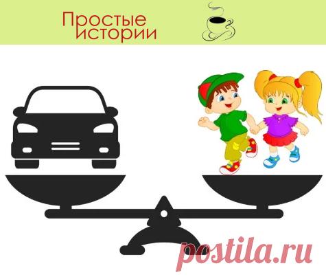 Мужу – автомобиль, жене – дети... - Простые истории