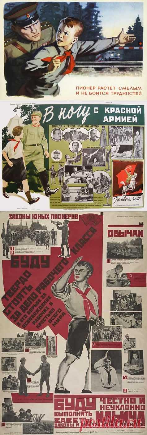 (+1) - Большая подборка советских плакатов 20-х - 80-х годов | Дети перестройки
