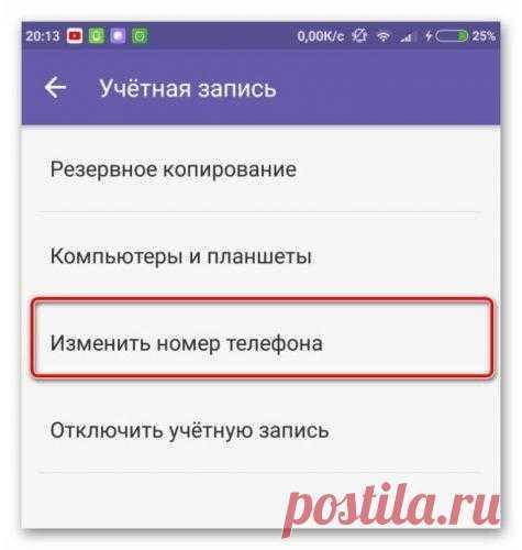Как в Вайбере поменять номер телефона - инструкция Тарифкин.ру