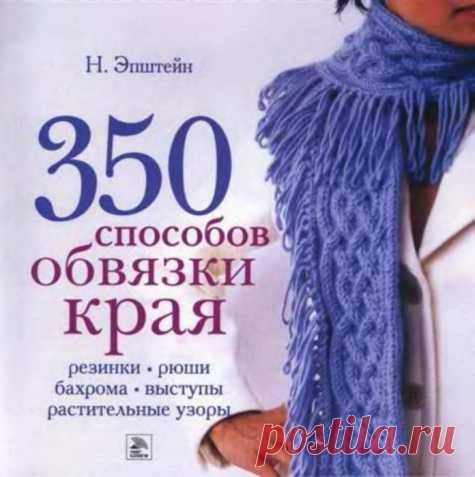 книги вязание спицами скачать бесплатно обвязка края спицами схемы