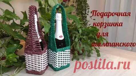 Плетение из газетных трубочек Корзинка под шампанское/Champagne Gift Wrap - Яндекс.Видео