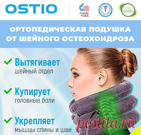 Ортопедическая подушка от шейного остеохондроза Вытягивающая ортопедическая подушка OSTIO Уникальная ортопедическая подушка, которая помогает решить проблему при шейном остеохондрозе. Улучшает кровообращение шейного отдела и отделов головного мозга. Снимает приступы мигрени и головной боли. Обладает выраженным терапевтическим эффектом За счет плотного обхвата шея | пальто аранами косами кофты снуда от горловины ананасами летние джемпера на регланом узоры туника капюшоном зимняя женская шапка