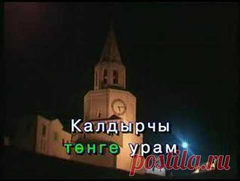 Татар караоке.Татарское Караоке.Караоке татарча-Online