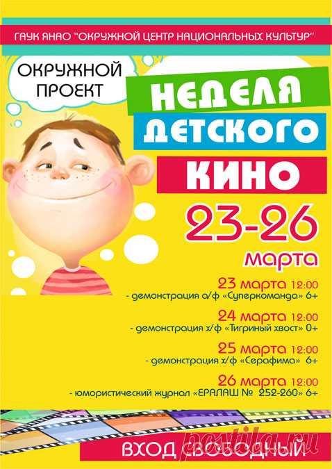 С 23 по 26 марта  В ОЦНК, в Салехарде, в период весенних школьных каникул будет проведён окружной проект «Неделя детского кино»!  Приходите в ОЦНК смотреть весёлые и увлекательные мультфильмы и детские фильмы.  Вход свободный, ждём всех желающих!  Контактный телефон: 8 (34922) 4-58-98  http://ocnk89.ru/  #афиша #Салехард #кино #каникулы #детям #развлечения #ОЦНК #мультфильмы #мультики #бесплатно #Ямал #ЯНАО