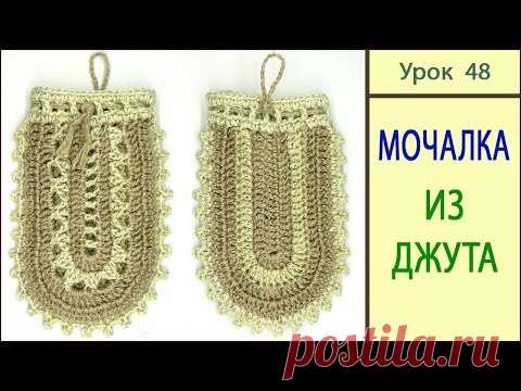 Bast the Hook from Jute. EKO the Gift with Pilling Effect