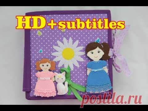 Quiet book #2 A Doll's House / развивающая книжка #2 КУКОЛЬНЫЙ ДОМИК в HD качестве