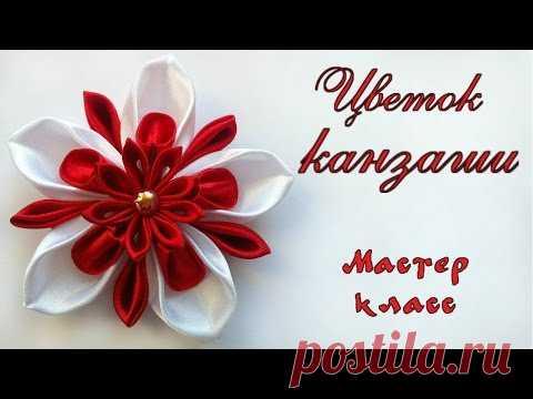 Цветок канзаши.  Мастер класс. Flower kanzashi from satin ribbons