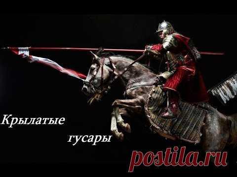 Ангелы смерти — польские крылатые гусары — на защите родных территорий . Чёрт побери